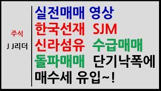 실전매매 한국선재 SJM 신라섬유 수급매매 돌파매매! …