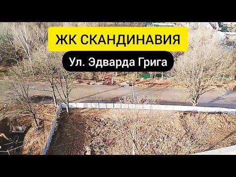 ЖК СКАНДИНАВИЯ улица Эдварда Грига
