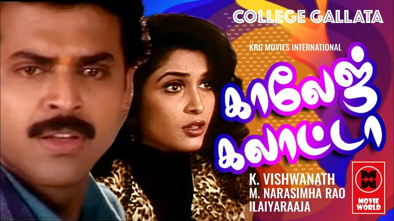 Download Venkatesh Tamil Super Hit Movies  # College Galatta Full Movie HD  # Tamil Romantic Movies #Movies