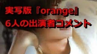 実写版『orange』土屋太鳳、山崎賢人、竜星涼、山崎紘菜、桜田通、清水...
