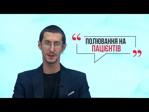 Чернівецький Промінь: Репліка #29   Полювання на пацієнтів (16.07.2019)