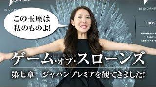 スターチャンネルさん主催の「ゲーム・オブ・スローンズ第7章 ジャパン...