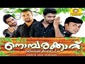 New Release Malayalam Romantic Album | Nombara Kaattu Vol 2 | Audio Juke Box ( സലീം ഹിറ്റ്‌സ്)