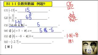 國一上 1ㄓ1 負數與數線 影片13 絕對值練習  凱爺數學