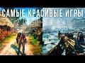 Самые красивые игры с лучшей графикой ПК (2010-2020) видео