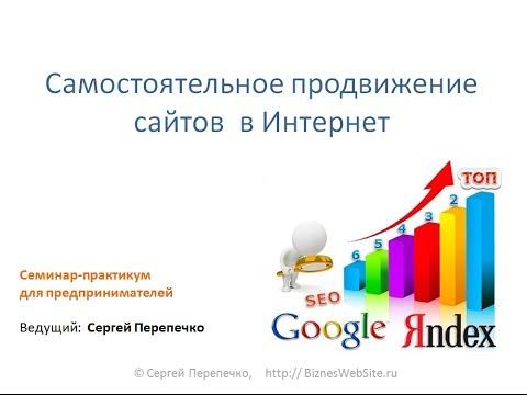Самостоятельное продвижение сайта бесплатно создание сайтов продвижение сайтов обслуживание сайтов техническое поисковое рекламное ин