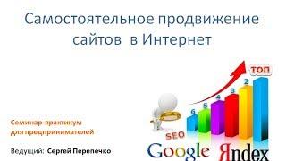 Самостоятельное продвижение сайта(Сайт автора: http://BiznesWebSite.ru Бизнес консультации: skype: Sergey_Perepechko Бесплатный доступ к видео курсу: «Страницы..., 2014-01-02T09:58:53.000Z)