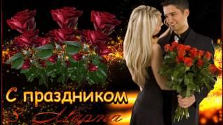 Красивое поздравление с ДНЕМ  8 МАРТА!С праздником весны и всех женщин!
