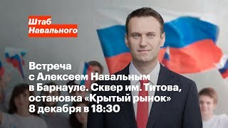 Барнаул: встреча с Алексеем Навальным 8 декабря в 18:30