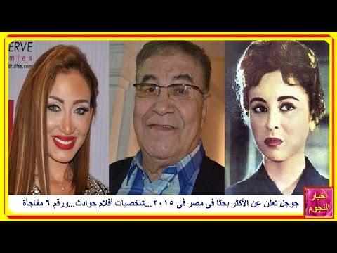 جوجل تحدد أكثر الشخصيات والأفلام والحوادث التى بحث عنها المصريين فى 2015...ورقم 6 مفاجأة...!!