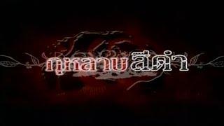 กุหลาบสีดำ GuLarbSeeDam EP.1 | 25-09-61 | Ch3Thailand
