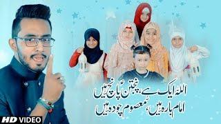 Allah aik hai, Panjitan 5 hain  | اللہ ۱ پنجتن ۵ امام ۱۲ معصوم ۱۴ | New Manqabat | Murtaza Rizvi
