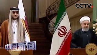 [中国新闻] 促局势降温 周边三国官员赴伊朗斡旋 | CCTV中文国际