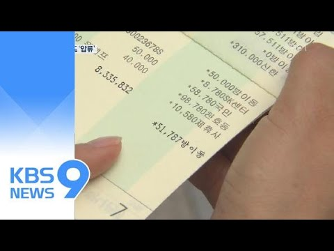 '5만 원 통장' 압류에 취업도 막막…법도 못막는 빚의 굴레 / KBS뉴스(News)