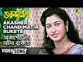 Download Akasher Chand Matir Bukete | Guru Dakshina | Bengali Movie Song | Asha Bhosle MP3 song and Music Video