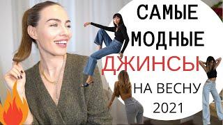 ТРЕНДЫ ДЖИНСОВ 2021 ЧТО МОДНО ВЕСНОЙ Стильные сочетания с джинсами