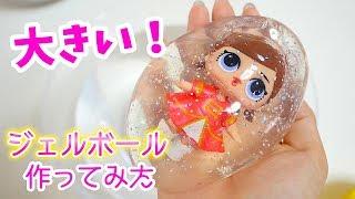 巨大 ジェルボール ☆ LOLサプライズ 入れて作ってみた☆ サン宝石 のジェルボールキット【 こうじょうちょー 】