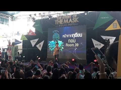 Tom Room39 งาน OPPO PRESENTS THE STREET OF THE MASK SELFIE P