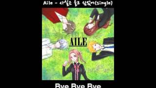 Aile - Bye Bye Bye ( Sound only )