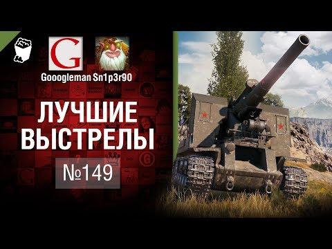 Лучшие выстрелы №149 - от Gooogleman и Sn1p3r90 [World of Tanks] thumbnail