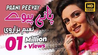 Paani Peevay (Full Video Song) Naeem Hazarvi | Latest Saraiki Songs 2018