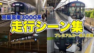 京阪電車 京阪特急3000系走行シーン集(〜2021.1.29プレミアムカー導入前編)  - Keihan Railway Limited Express 3000Series -