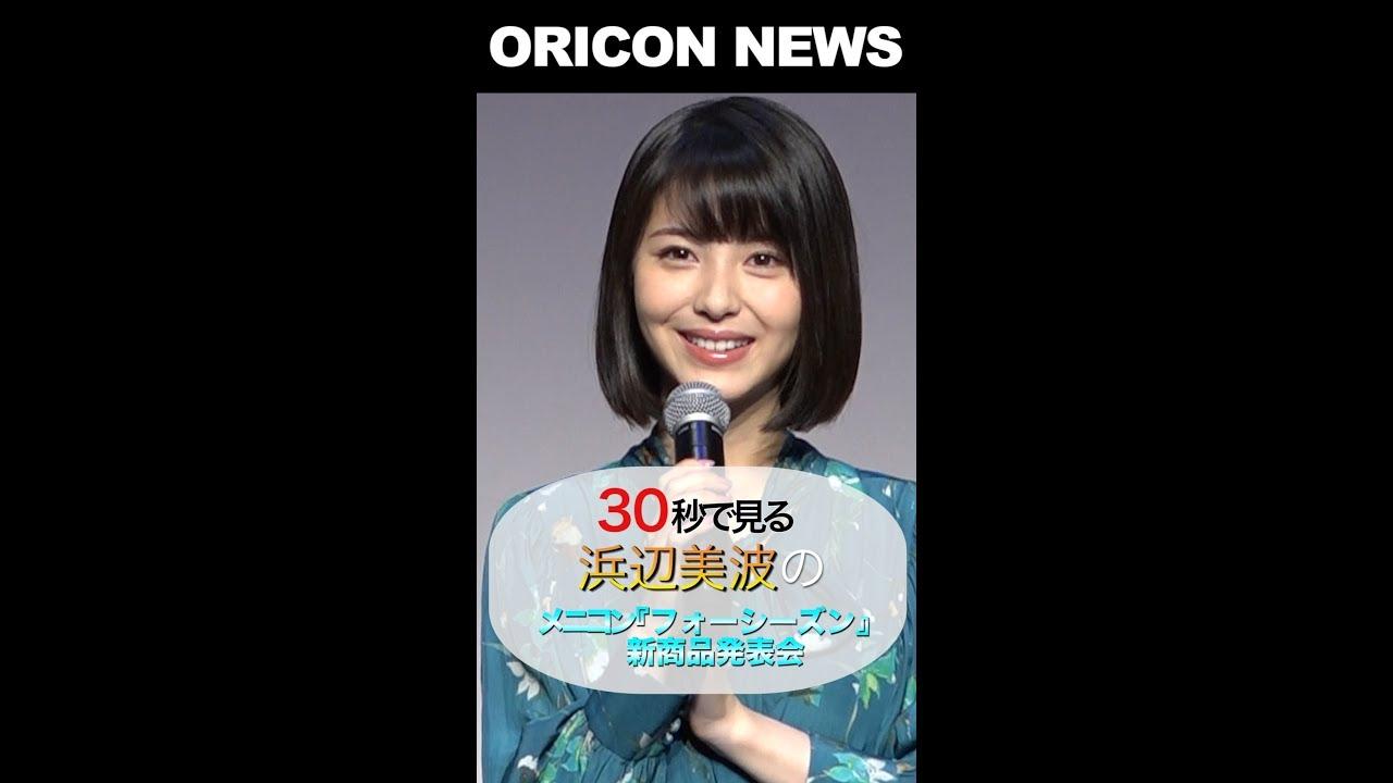 浜辺美波のメニコンコンタクトレンズ『フォーシーズン』新商品発表会