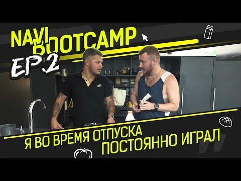 """NaVi Bootcamp Ep.2: Edward """"Я во время отпуска постоянно играл"""" [RU/EN]"""
