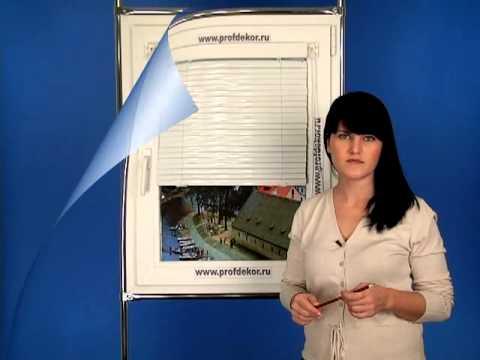 Монтаж жалюзи ИЗОТРА на пластиковые окна.