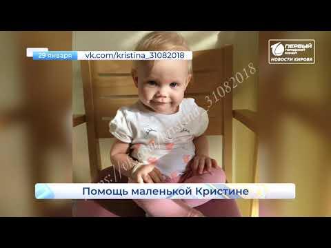 Новости Кирова выпуск 29.01.2020