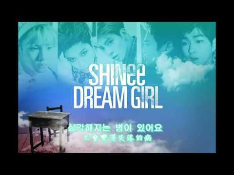 『韓中字』SHINee 샤이니 - Aside 방백