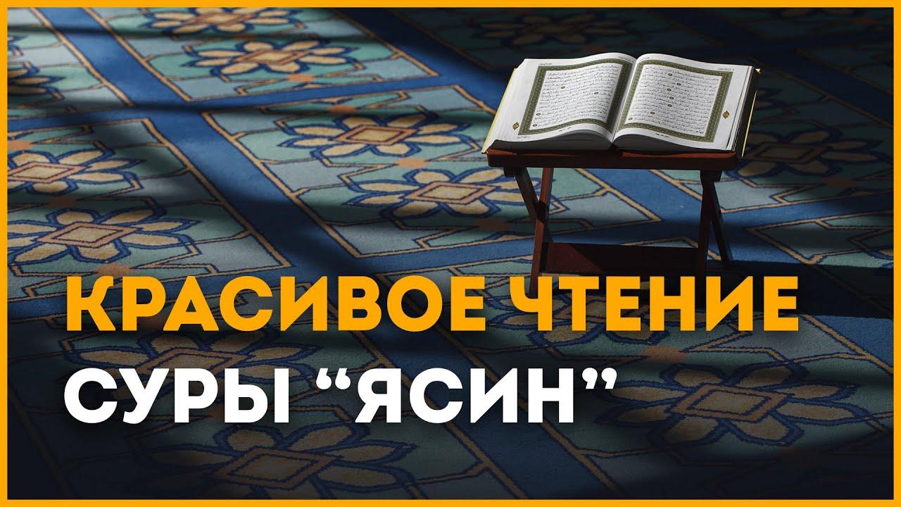 Красивое чтение суры Ясин. Чтение Корана