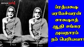 Maha Periyava | ப்ரத்யக்ஷ பரமேச்வரன் சாக்ஷாத் ஆதி சங்கர அவதாரம் நம் பெரியவா!! | Periyava | Britain