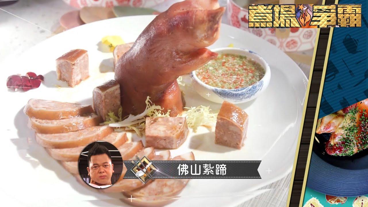 煮場爭霸|佛山紥蹄|黃亞保|張錦祥|胡定欣|陳山聰