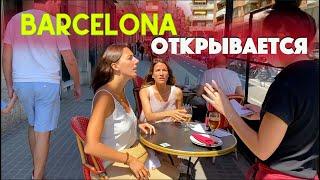 Барселона. Выход из карантина. Рестораны/ Пляжи/ Бизнес