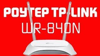 TPLINKLOGIN.NET - Підключення та Налаштування WiFi Роутера TP-LINK TL-WR840N через Особистий Кабінет