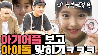 요즘 유행하는 스냅챗 아기얼굴 보고 아이돌(연예인) 맞히기 퀴즈 ㅋㅋㅋㅋㅋ with 공피디 [ 공대생 변승주 ]