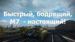 Live №32! Американский средний танк Т54Е1.