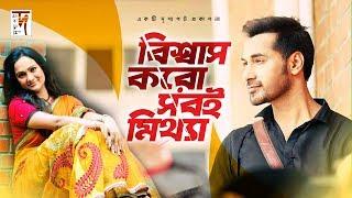 Bishwas Korun Soboi Mitha | Sojol | Bindu | Bangla Romantic Drama