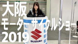 大阪モーターサイクルショー2019!