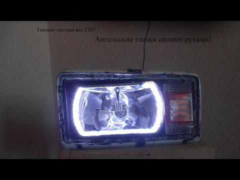 Cмотреть видео онлайн Тюнинг фар ваз 2107, ангельские глазки своими руками