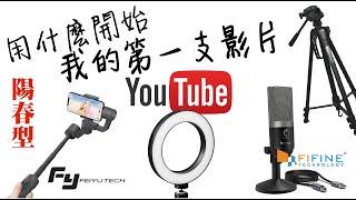 如何開始拍第一支Youtube影片? 陽春型拍攝道具分享~