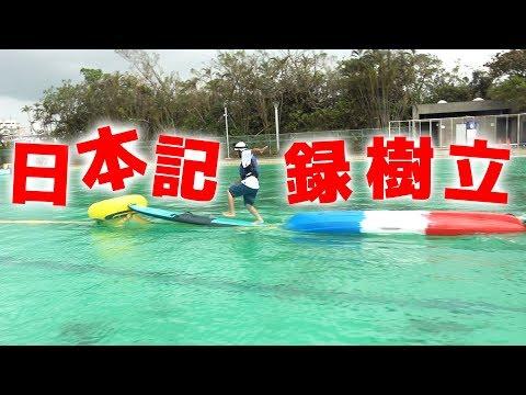水面滑走タイムレースで日本記録樹立![八艘飛びタイムレース]