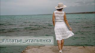 Готовая работа. Белое платье вязаное крючком #платье_итальянка. Платье из тонкой пряжи Ирис мотивами