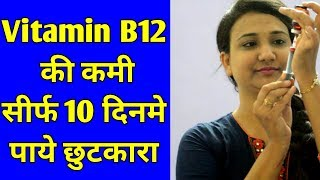 Vitamin B12 injection & treatment [Hindi] | Vitcofol injection