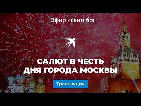 Салют на День города Москвы 2019