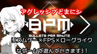 【BPM BULLETS PER MINUTE】リズムゲー×FPS!?バーチャル犬がノリノリで遊びます!