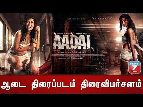 Aadai Movie Review | ஆடை திரைவிமர்சனம் | Amala Paul | Rathna Kumar