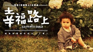 蔡依林 Jolin Tsai - 幸福路上 On Happiness Road (《幸福路上》同名電影主題曲) thumbnail