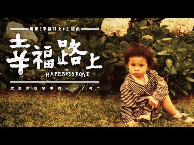 蔡依林 Jolin Tsai - 幸福路上 On Happiness Road (《幸福路上》同名電影主題曲)